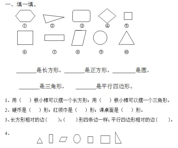 2014新人教版一年级下册第一单元认识图形二练习题