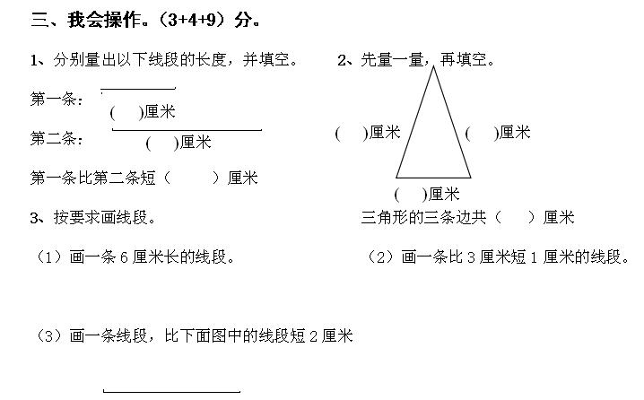 人教版小学数学二年级上册第一单元长度单位单元试卷