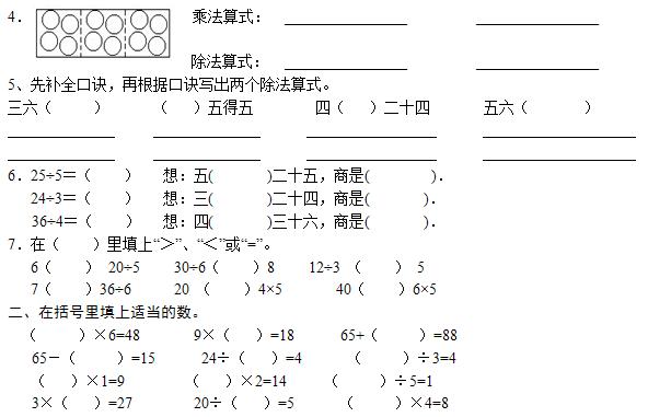2014下册版小学图片二数学单元第二小学表内人教丹东年级图片