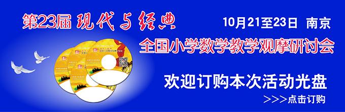 23届南京数学光盘链接.jpg
