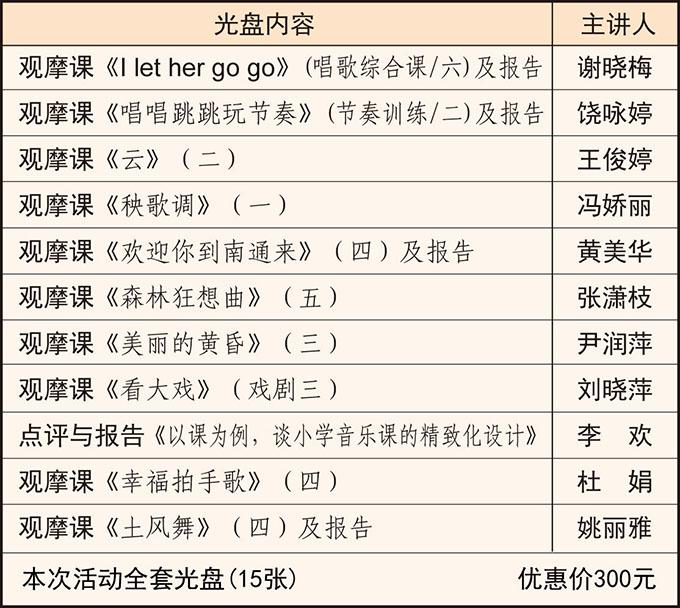 23届南京音乐光盘目录.jpg