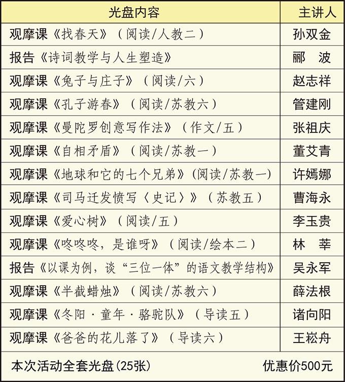 24届南京语文光盘.jpg
