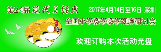 深圳数学光盘-订购图标.jpg