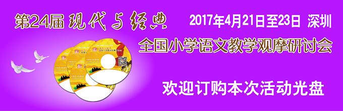 深圳语文光盘链接图.jpg