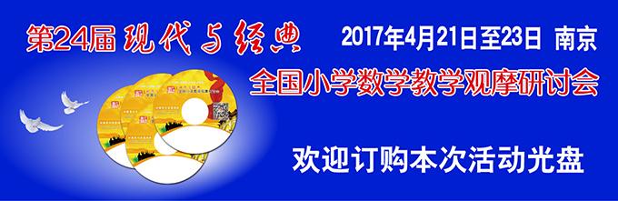 南京数学光盘链接图.jpg