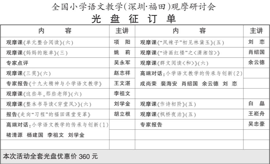 深圳语文光盘图_meitu_1.jpg