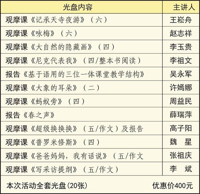 26届深圳语文光盘图.jpg