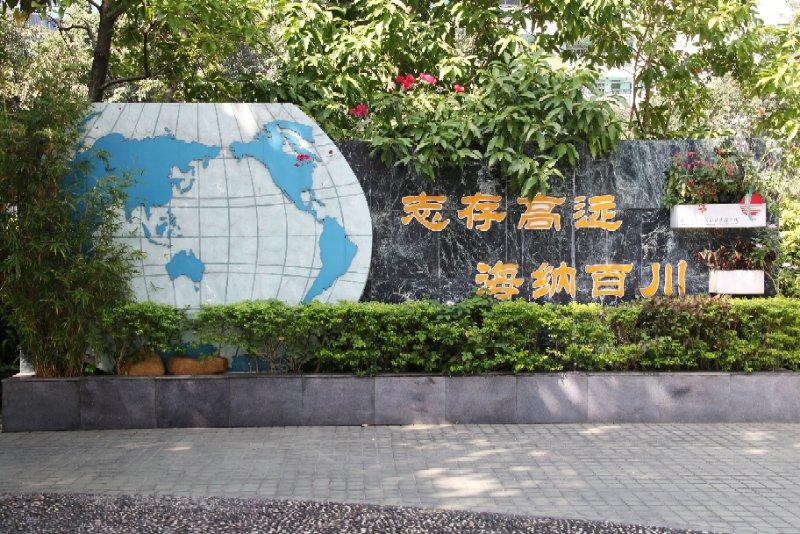 螺岭外国语实验学校2.jpg