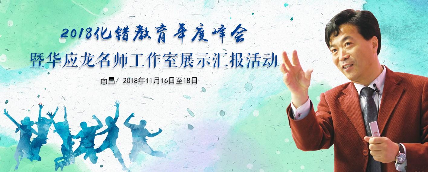 27届华应龙拼图.jpg