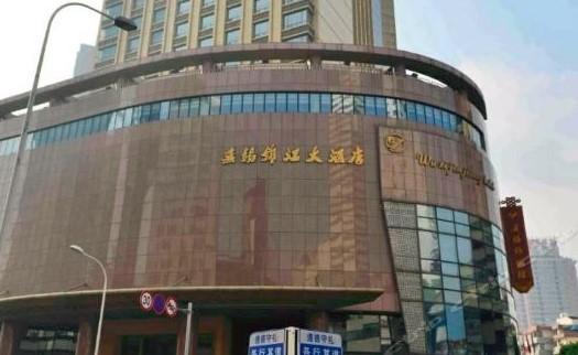 锦江大酒店1.png