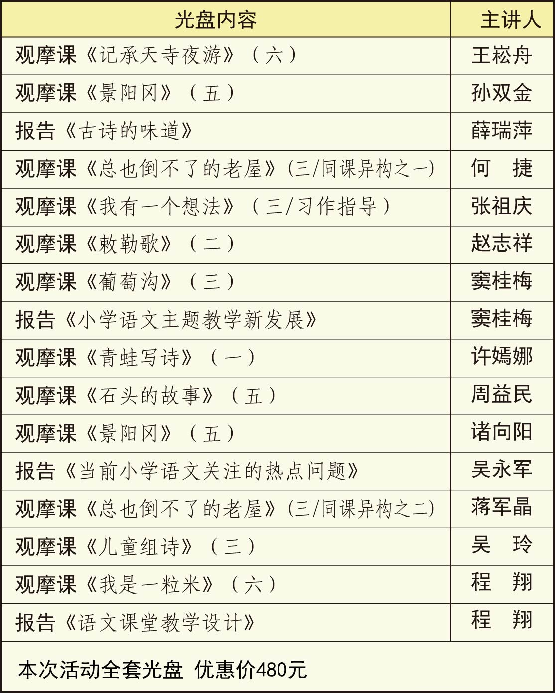 27届南京语文光盘图.jpg