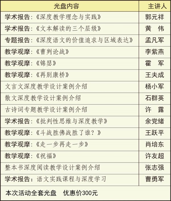 中学语文光盘内容.jpg