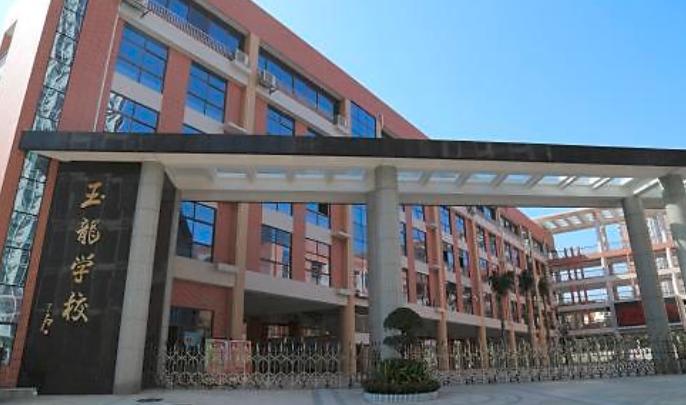 深圳市玉龙学校.png