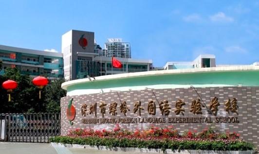 深圳市螺岭外国语实验学校.jpg