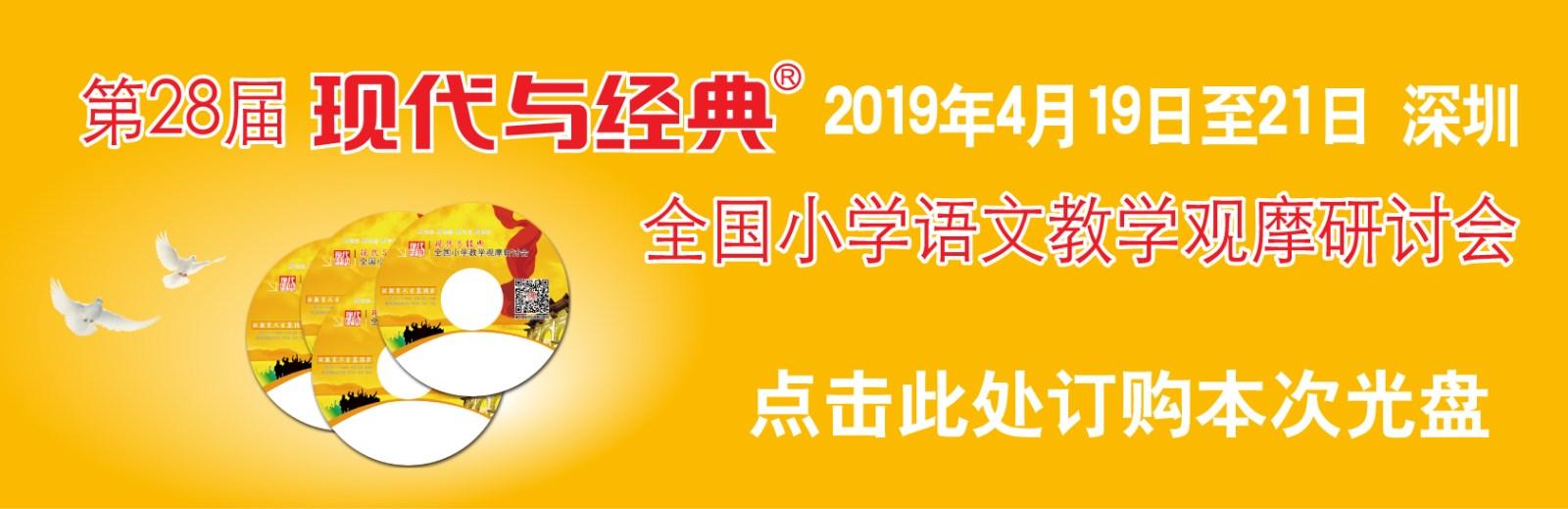 28届深圳语文光盘链接图.jpg