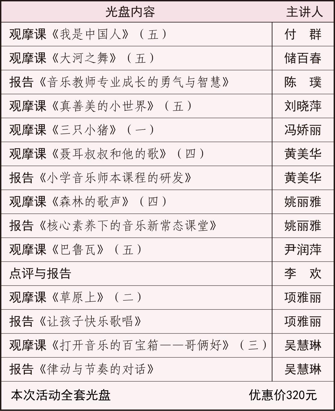 28届南京音乐光盘图.jpg