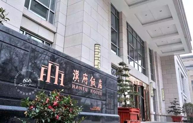 汉府饭店.png