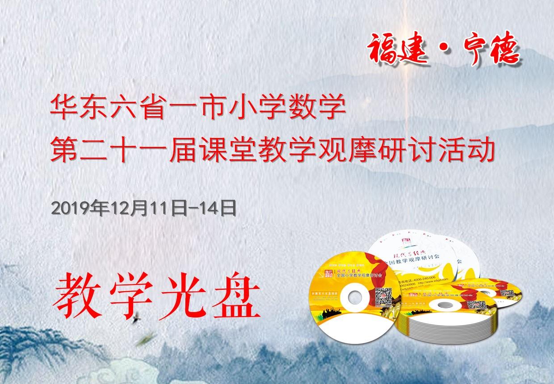 华东六省--光盘图.jpg
