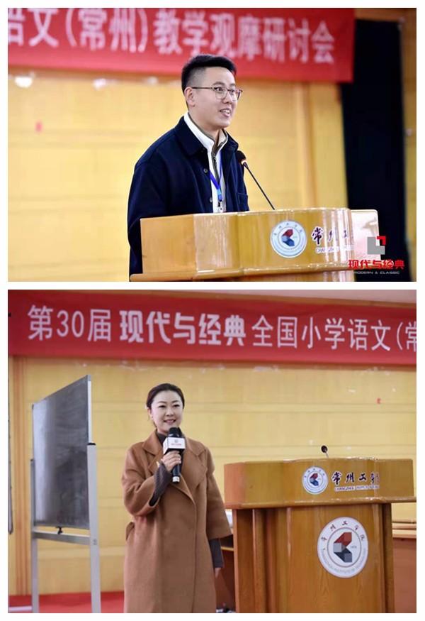 江苏省兴化市实验小学陈扬羊老师担任主持人_副本.jpg