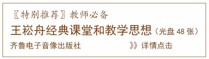 王崧舟光盘图..jpg