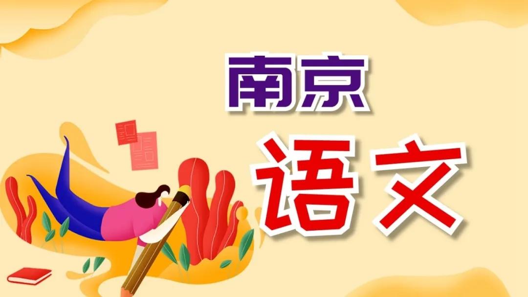 南京语文.webp.jpg