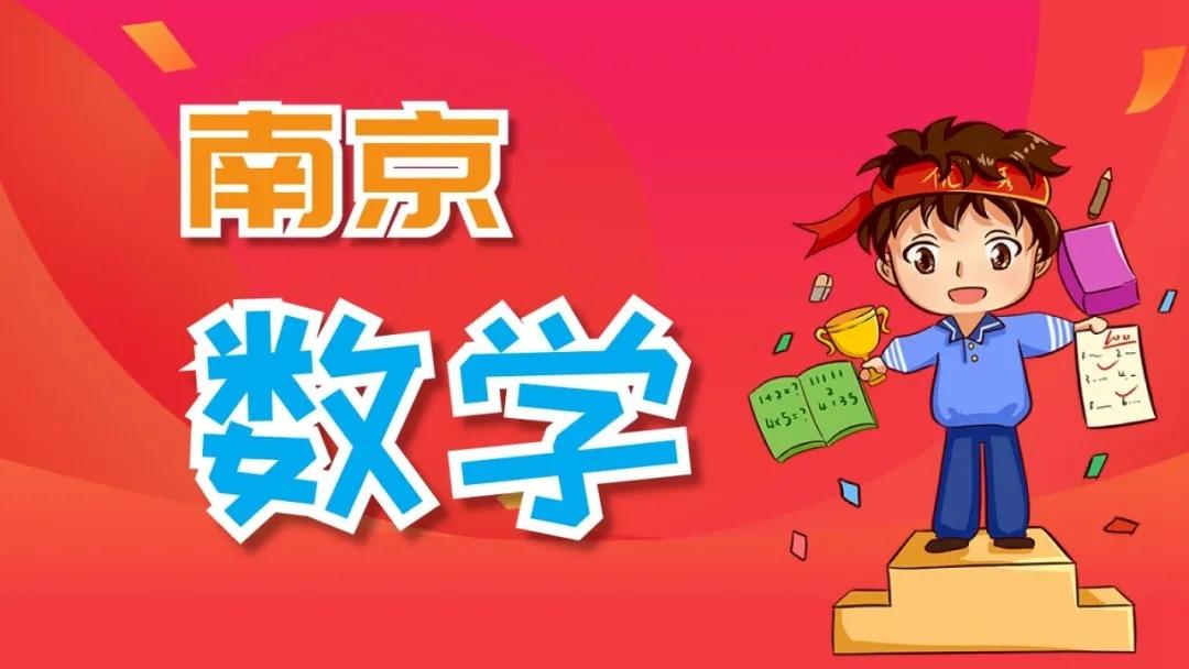 南京数学.webp.jpg